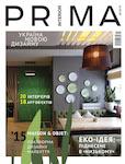 Prima_2_15_cover 150